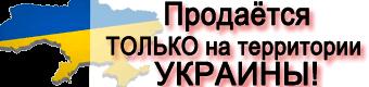 Продукт доступен для заказа только на территории Украины