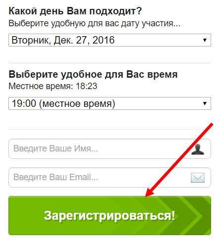 Форма регистрации на вебинар