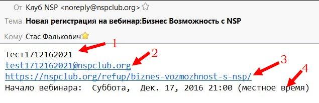 Письмо сразу после регистрации пользователя на Вебинар